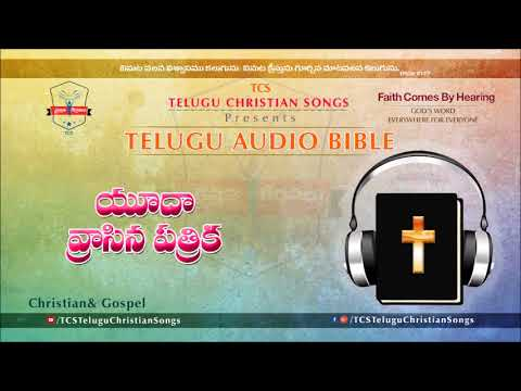 Jude Chapter 1 (యూదా) Chapter  || Telugu Audio Bible ||