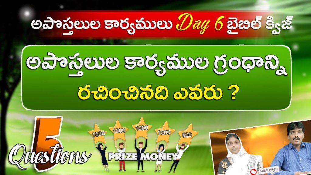 అపొస్తలుల కార్యములు బైబిల్ క్విజ్ || Acts Telugu Bible Quiz || Bible Quiz || Day 6 || Jesus With Us