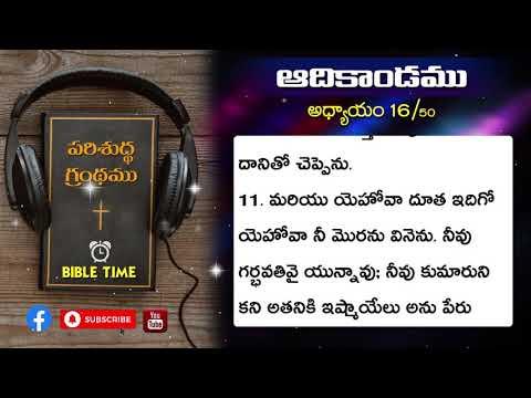 ఆదికాండము|| 16వ అధ్యాయము || Telugu Audio Bible || Bible Time || Genesis || Chapter 16| Bible Audio