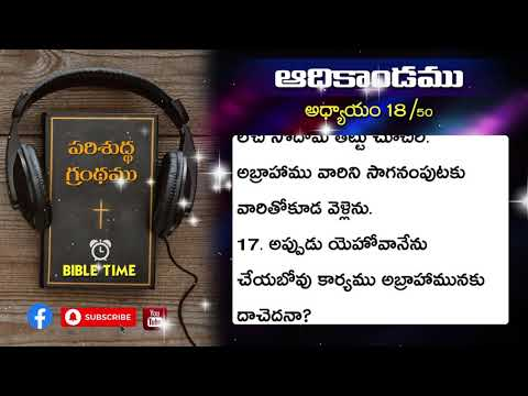 ఆదికాండము || 18వ అధ్యాయము || Telugu Audio Bible || Bible Time || Genesis || Chapter 18| Bible Audio