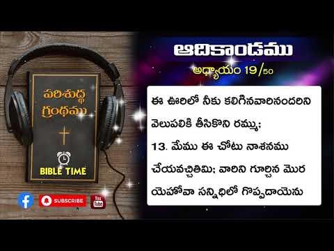 ఆదికాండము || 19వ అధ్యాయము || Telugu Audio Bible || Bible Time || Genesis || Chapter 19 | Bible Audio
