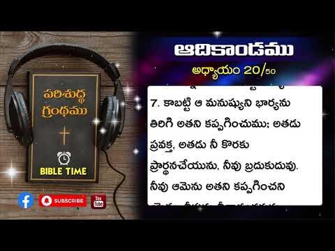 ఆదికాండము || 20 వ అధ్యాయము || Telugu Audio Bible || Bible Time || Genesis ||Chapter 20|| Bible Audio