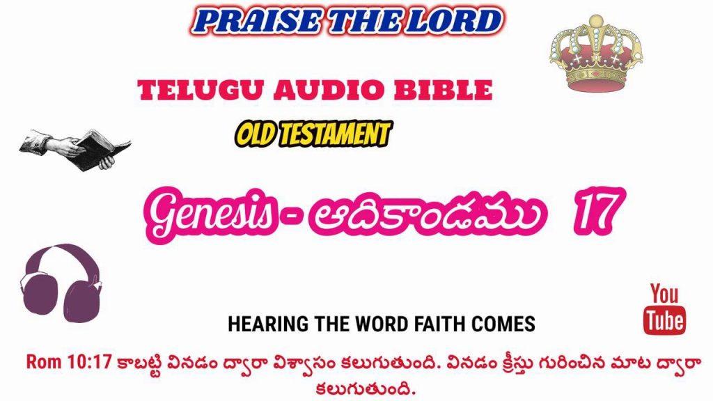 ఆదికాండము CH: 17 IN TELUGU AUDIO BIBLE