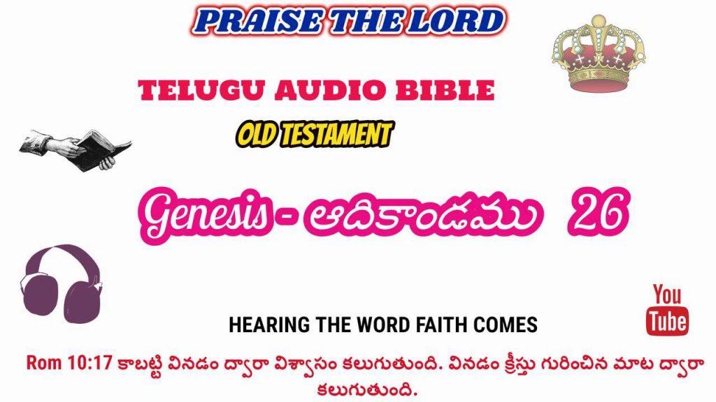ఆదికాండము CH: 26 IN TELUGU AUDIO BIBLE