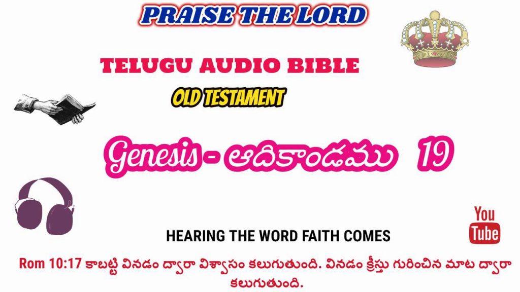 ఆదికాండము CH:19  IN TELUGU AUDIO BIBLE