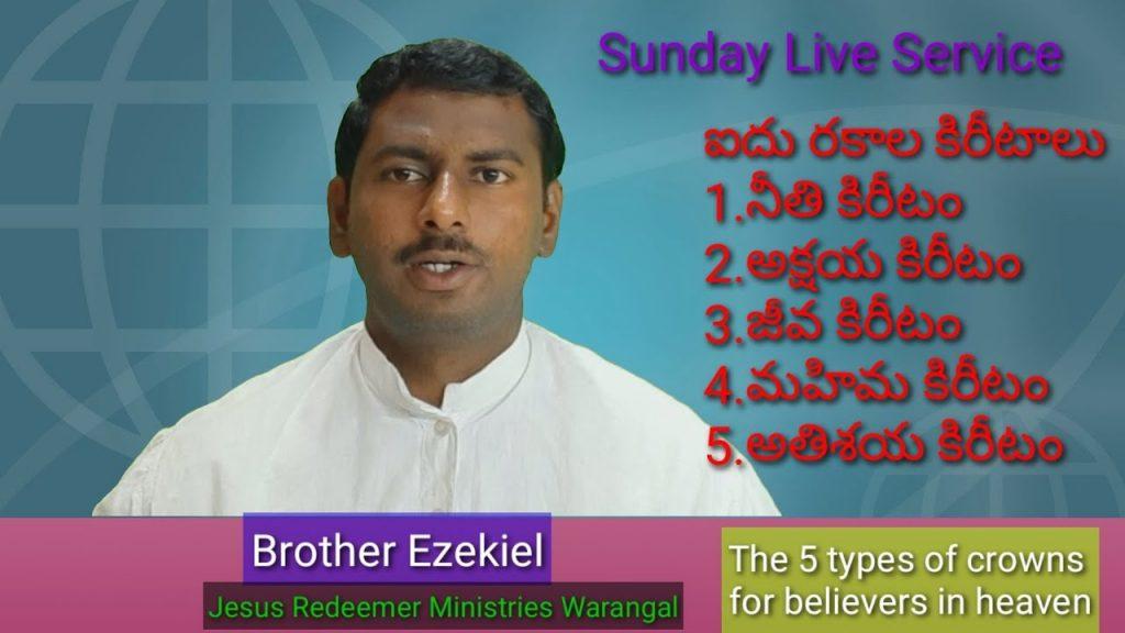 ఆదివారపు ఆరాధన ||Sunday  Service ||ఐదు రకాల కిరీటాలు||The 5 types of crowns for believers in heaven