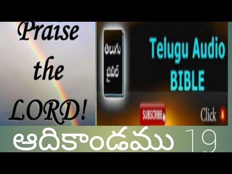 ఆది కాండము 19వ అధ్యాయము Telugu audio bible