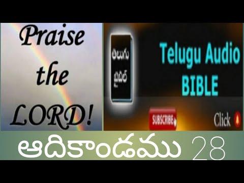 ఆది కాండము 28వ అధ్యాయము Telugu audio bible