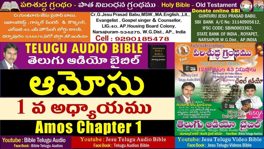 ఆమోసు 1వ అధ్యాయం,Amos 1, Amosu,Bible,Old Testament,Jesu Telugu Audio Bible,Telugu Audio Bible
