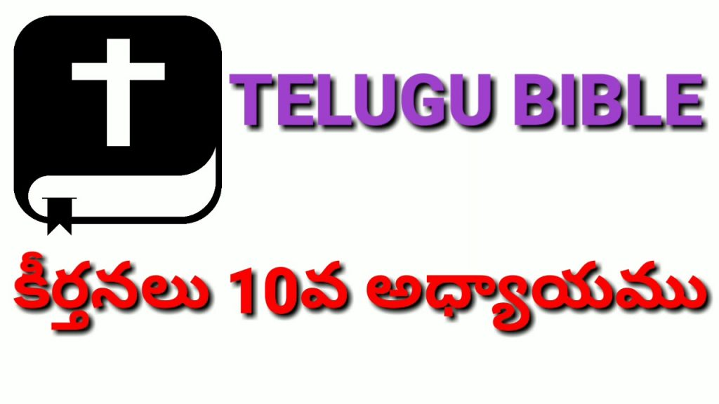 కీర్తనలు 10, KEERTHANALU 10, PSALMS 10,TELUGU AUDIO BIBLE
