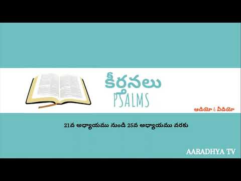 కీర్తనలు PSALMS(21-25) TELUGU AUDIO BIBLE 2020 || AARADHYA TV