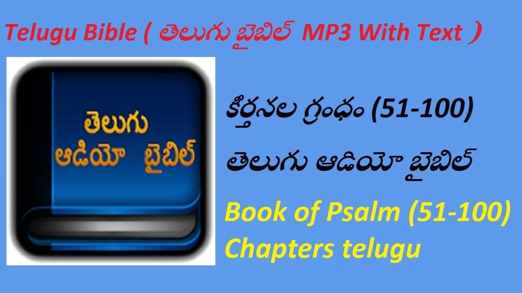 కీర్తనల గ్రంధం తెలుగు ఆడియో బైబిల్ ||Book of Psalm 51-100 telugu