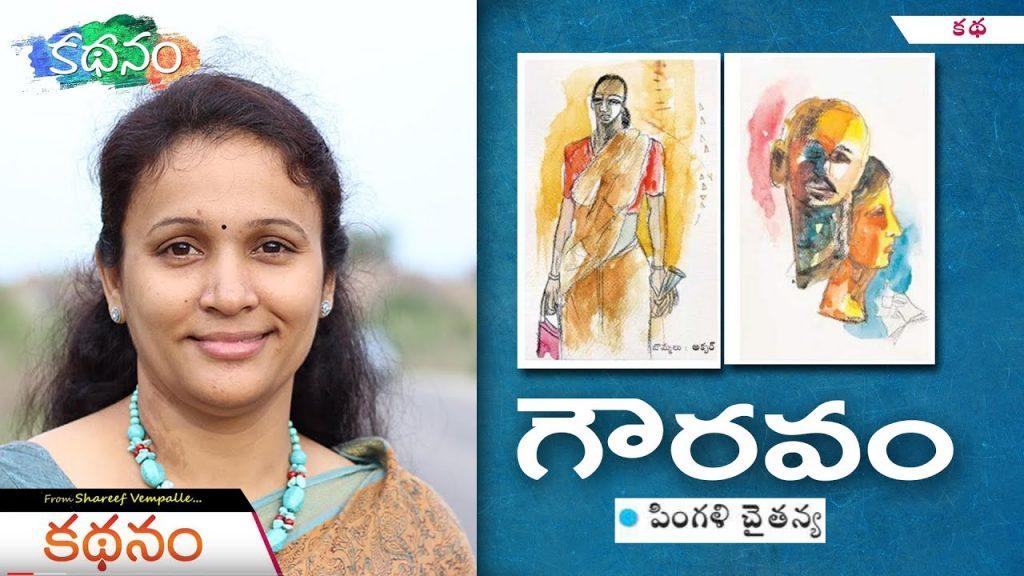 చైతన్య పింగళి కథ II గౌరవం II  Gouravam Telugu Story II kathanam 37 #VempalleShareef