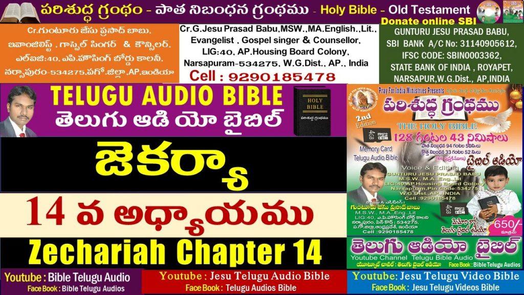 జెకర్యా 14వ అధ్యాయం,Zechariah 14, Bible,Old Testament,Jesu Telugu Audio Bible,Telugu Audio Bible