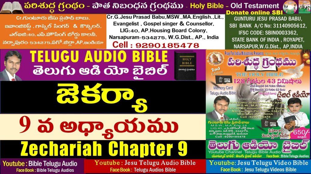 జెకర్యా 9వ అధ్యాయం,Zechariah 9, Bible,Old Testament,Jesu Telugu Audio Bible,Telugu Audio Bible