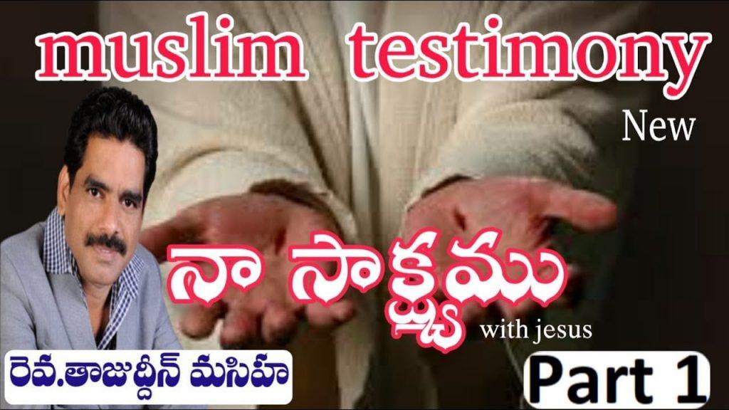 తాజుద్దిన్ గారి సాక్ష్యము  |  Telugu christian testimonies|Latest christian testimonies
