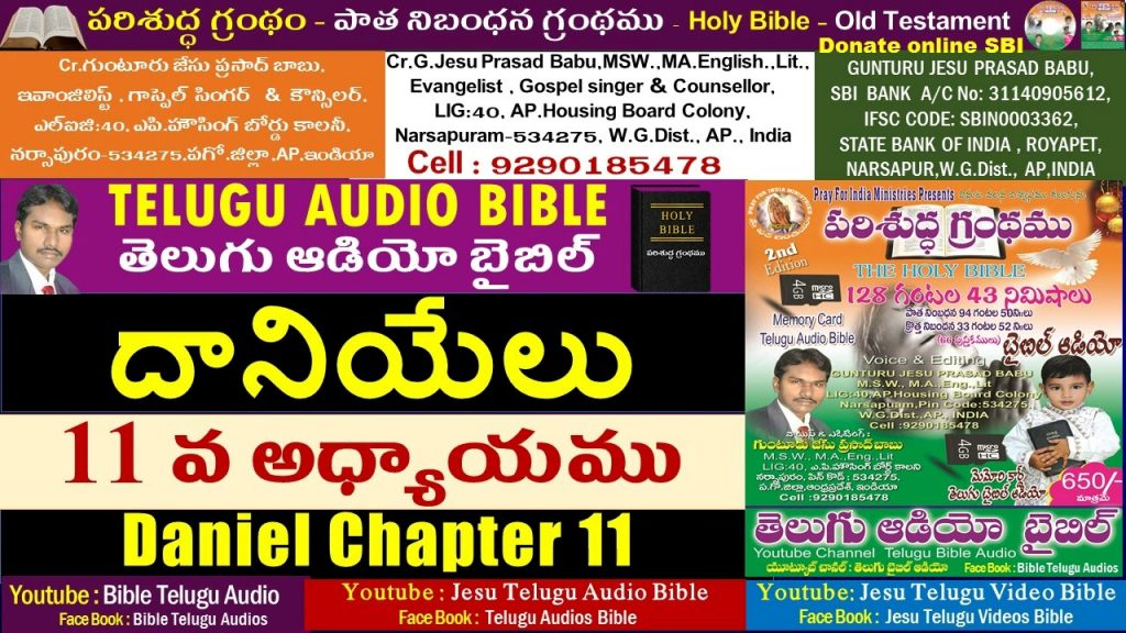 దానియేలు 11వ అధ్యాయం,Daniel 11,Bible,Old Testament,Jesu Telugu Audio Bible,Telugu Audio Bible