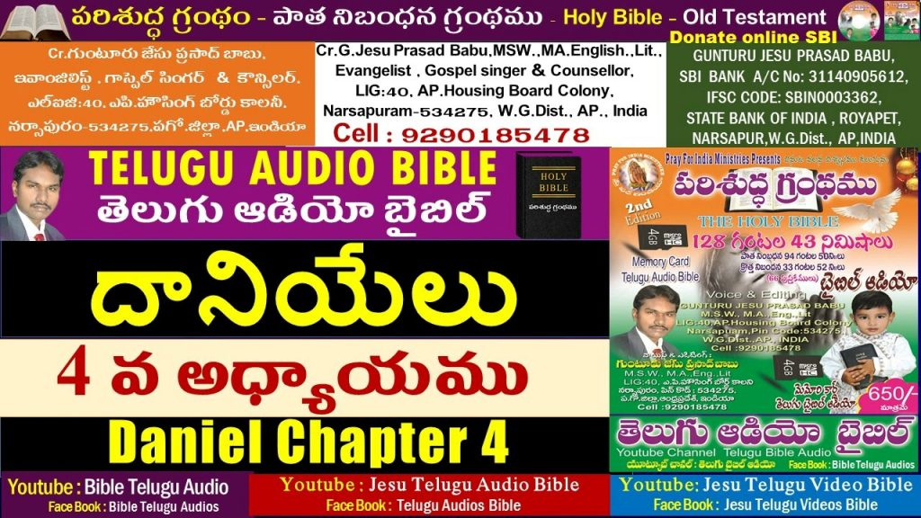దానియేలు 4వ అధ్యాయం,Daniel 4,Bible,Old Testament,Jesu Telugu Audio Bible,Telugu Audio Bible