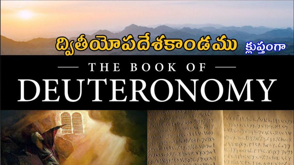 ద్వితీయోపదేశకాండము || 4K || The Book Of DEUTERNOMY || Latest 2020 Telugu Bible Study Message ||