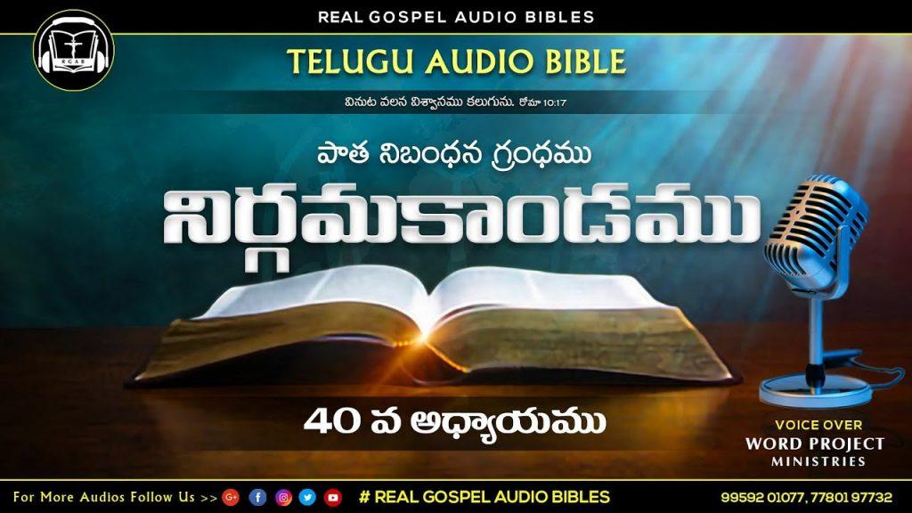 నిర్గమకాండము 40వ అధ్యాయము    పాతనిబంధన గ్రంధము    TELUGU AUDIO BIBLE    REAL GOSPEL AUDIO BIBLES   