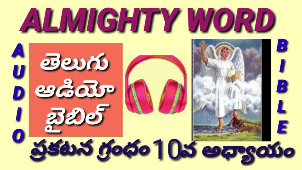 ప్రకటన గ్రంధం 10వ అధ్యాయం (తెలుగు ఆడియో బైబిల్)REVELATION CHAPTER 10