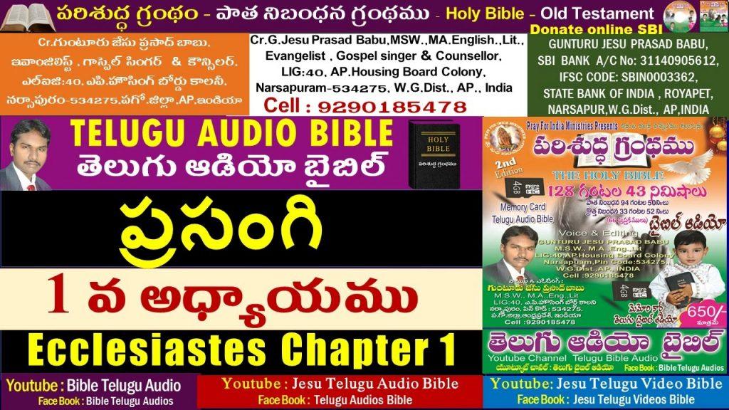ప్రసంగి 1వ అధ్యాయం, Ecclesiastes 1, Bible,Old Testament,Jesu Telugu Audio Bible,Telugu Audio Bible
