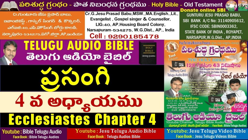 ప్రసంగి 4వ అధ్యాయం, Ecclesiastes 4, Bible,Old Testament,Jesu Telugu Audio Bible,Telugu Audio Bible