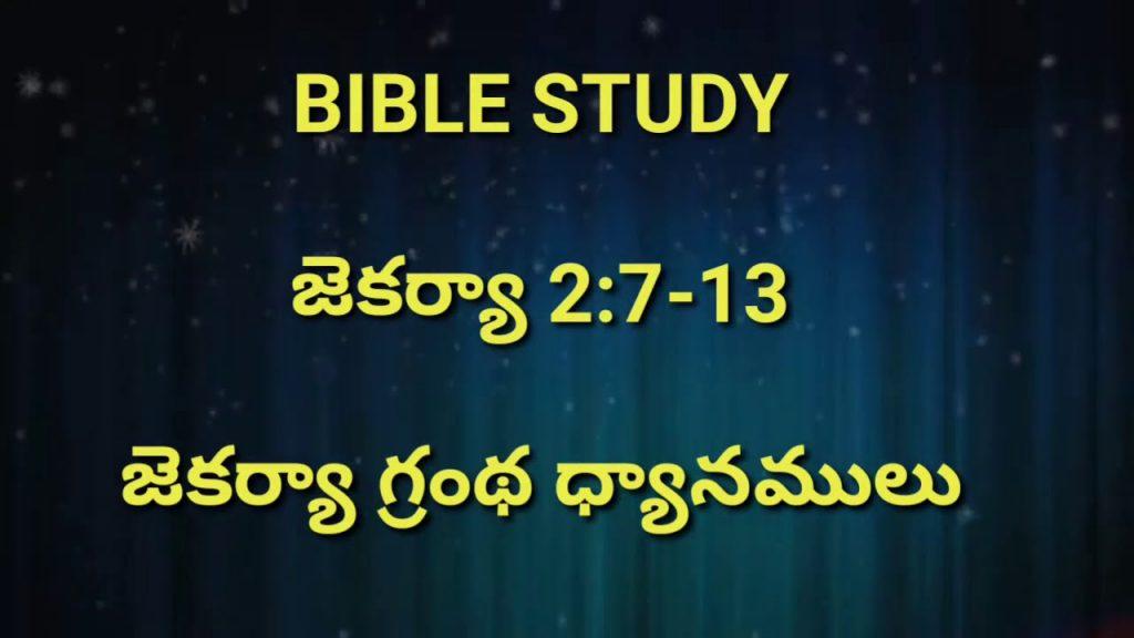 ప్రేమధార.జెకర్యా 2:7-13.జెకర్యా గ్రంథ ధ్యానములు.RRK MURTHY GARI TELUGU BIBLE STUDY.