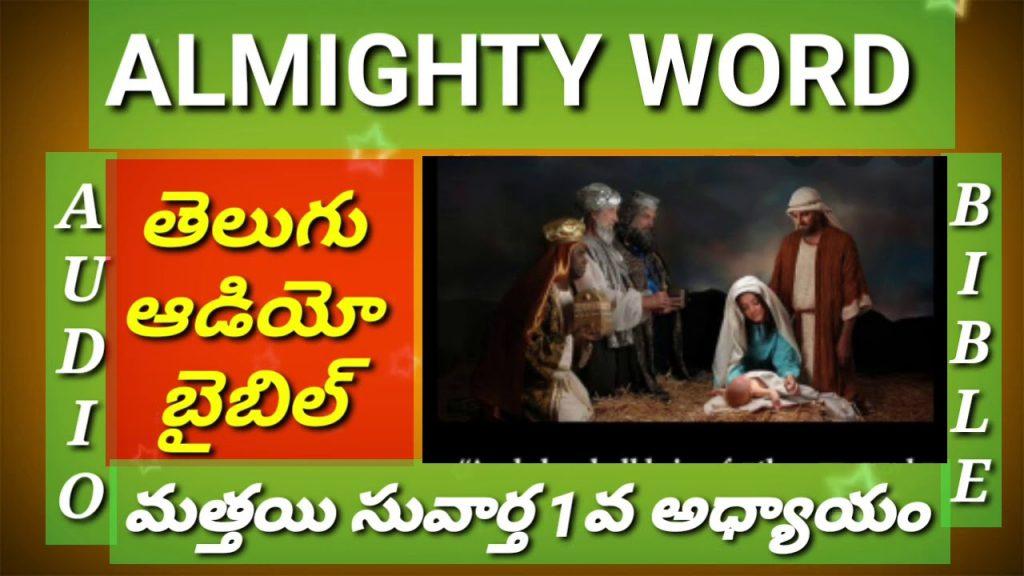 మత్తయి సువార్త 1 వ అధ్యాయం (తెలుగు ఆడియో బైబిల్)MATTHEW  CHAPTER 1