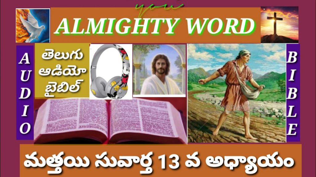 మత్తయి సువార్త 13 వ అధ్యాయం (తెలుగుఆడియో బైబిల్)MATTHEW CHAPTER 13