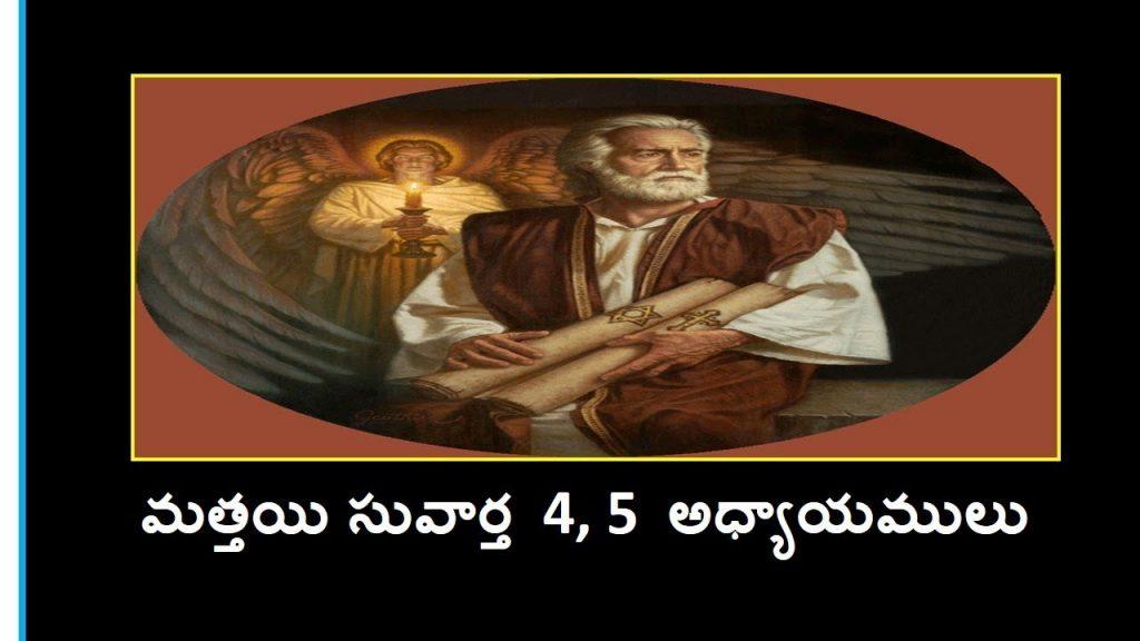మత్తయి  సువార్త  4, 5 అధ్యాయములు  On Telugu Audio Bible