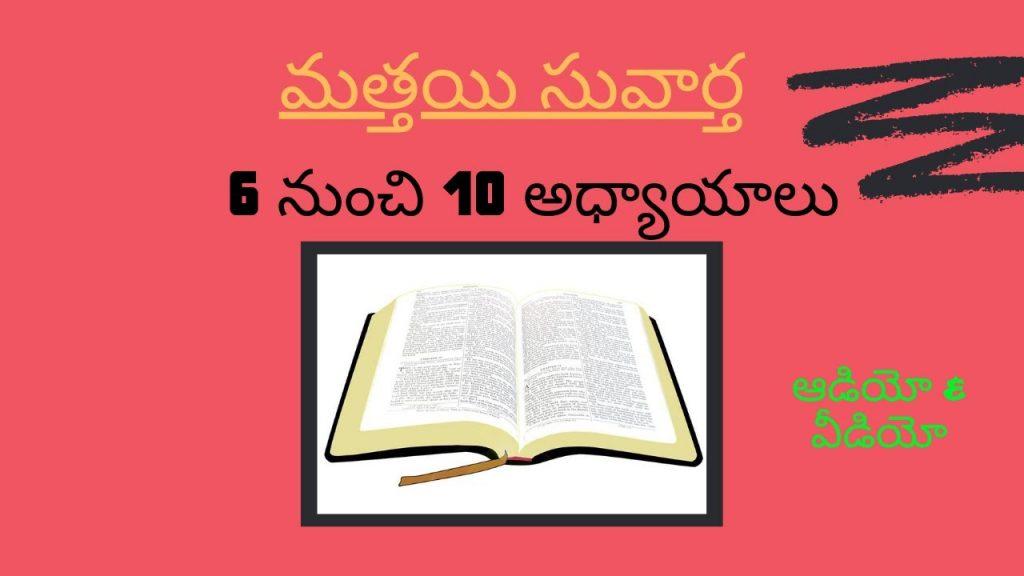 మత్తయి సువార్త MATHEWS(6-10) TELUGU AUDIO BIBLE | AARADHYA TV