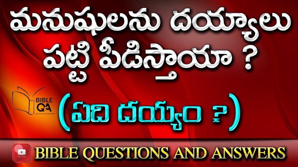 మనుష్యులను దయ్యాలు పట్టి పీడిస్తాయా ? | Dhayyaalu Vunnaya ?| Dhayyaalu Nijama ? |Dhayyaam Vundha ?