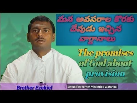 మన అవసరాల కొరకు దేవుడు ఇచ్చిన వాగ్దానాలు||The promises of God about provision