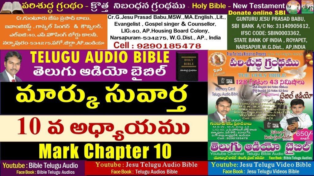 మార్కు సువార్త 10వ అధ్యాయం,Mark 10,Bible,New Testament,Telugu Audio Bible,Jesu Telugu Audio Bible