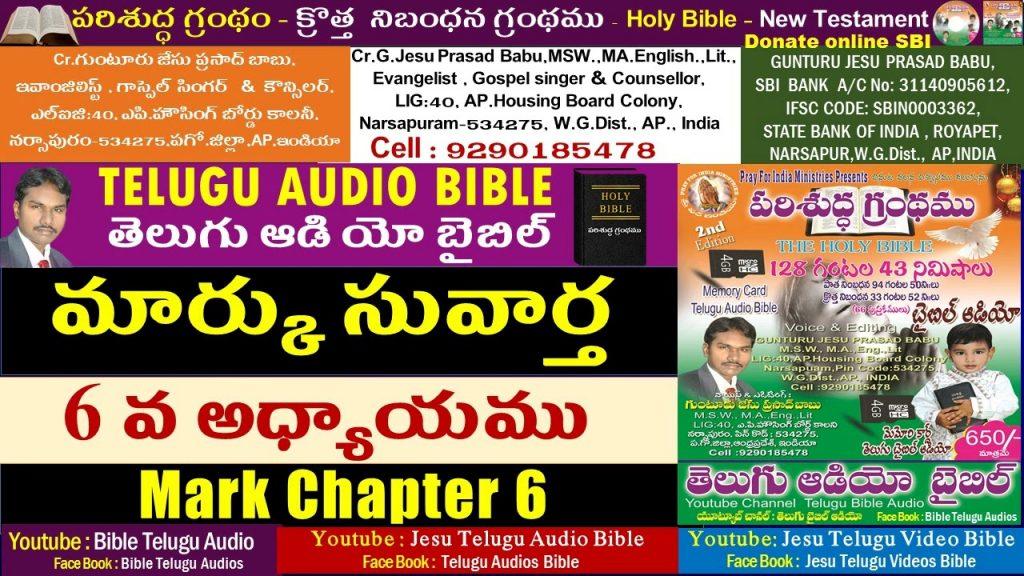 మార్కు సువార్త 6వ అధ్యాయం,Mark 6,Bible,New Testament,Telugu Audio Bible,Jesu Telugu Audio Bible