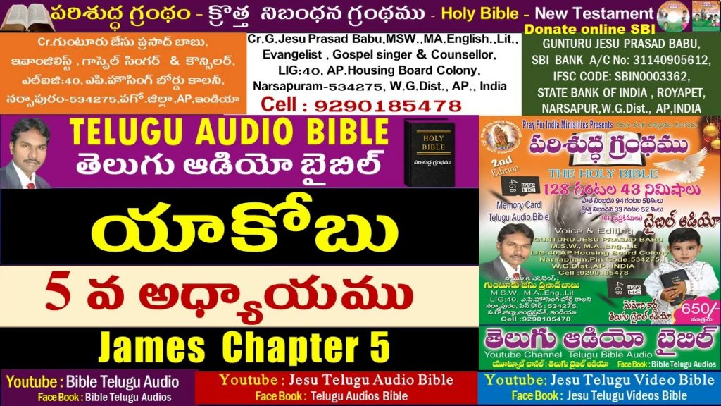 యాకోబు 5వ అధ్యాయం,James 5 Chapter,Bible,NewTestament, Telugu Audio Bible,JesuTeluguAudioBible