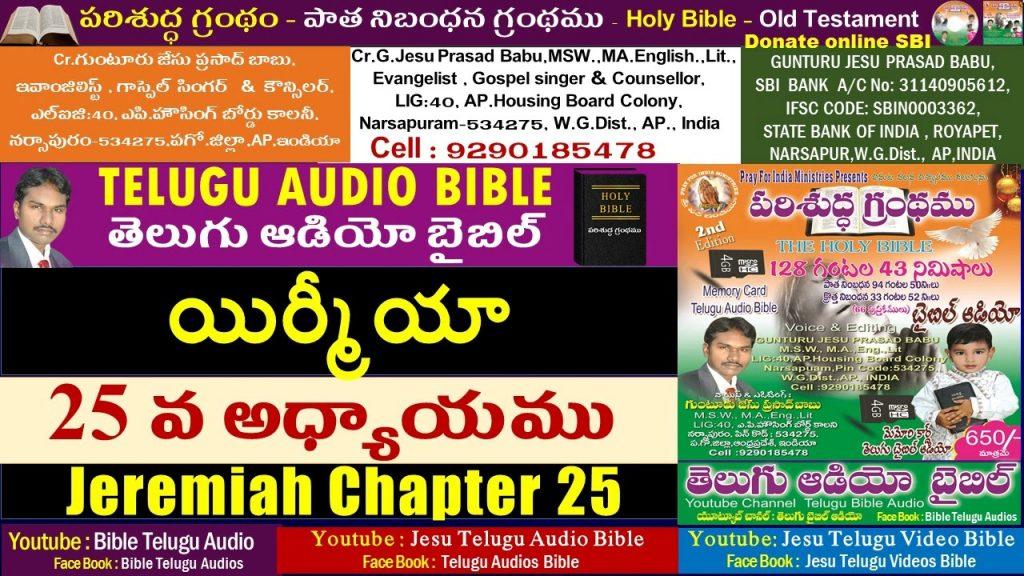 యిర్మీయా 25వ అధ్యాయం, Jeremiah 25,Bible,Old Testament,Jesu Telugu Audio Bible,Telugu Audio Bible