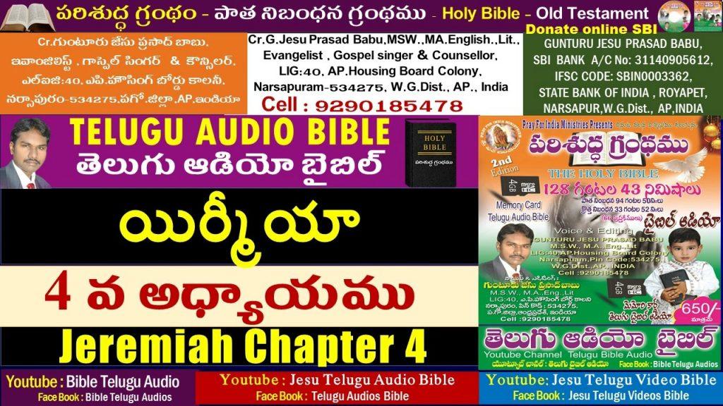యిర్మీయా 4వ అధ్యాయం, Jeremiah 4,Bible,Old Testament,Jesu Telugu Audio Bible,Telugu Audio Bible