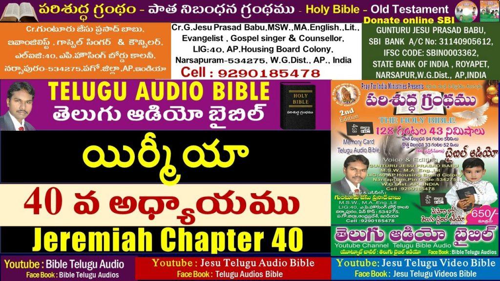 యిర్మీయా 40వ అధ్యాయం, Jeremiah 40,Bible,Old Testament,Jesu Telugu Audio Bible,Telugu Audio Bible