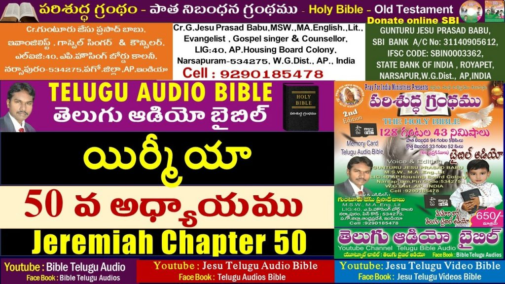 యిర్మీయా 50వ అధ్యాయం, Jeremiah 50,Bible,Old Testament,Jesu Telugu Audio Bible,TeluguAudioBible