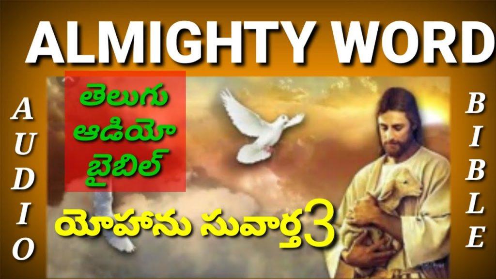 (యెహాను సువార్త 3వ అధ్యాయం) JOHN CHAPTER 3,AUDIO  BIBLE