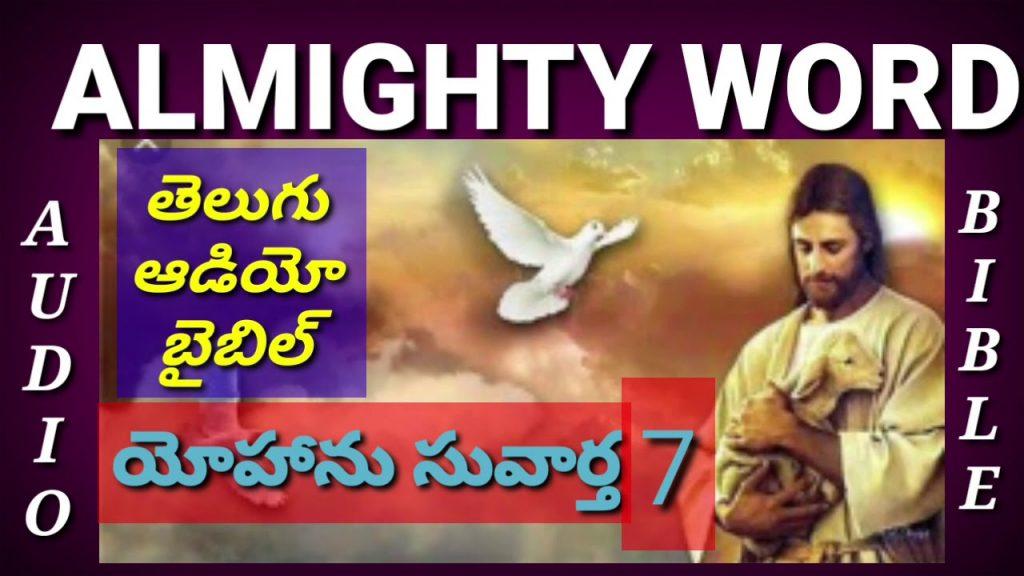 యెహాను సువార్త 7వ అధ్యాయం (ఆడియో బైబిల్) JOHN CHAPTER 7(TELUGU AUDIO BIBLE)