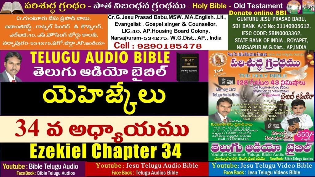 యెహెజ్కేలు 34వ అధ్యాయం,Ezekiel 34,Bible,Old Testament,Jesu Telugu Audio Bible,Telugu Audio Bible