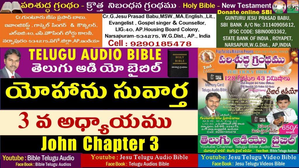 యోహాను సువార్త 3వ అధ్యాయం,John 3,Bible,New Testament,Telugu Audio Bible,Jesu Telugu Audio Bible
