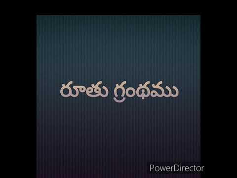 రూతు గ్రంథము Telugu audio bible