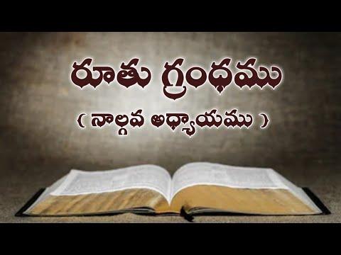రూతు గ్రంధము ( నాల్గవ అధ్యాయము ) Telugu bible audio on ruth | telugu bible mp3