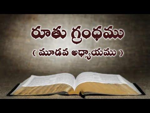 రూతు గ్రంధము ( మూడవ అధ్యాయము ) Telugu bible audio on ruth | telugu bible mp3