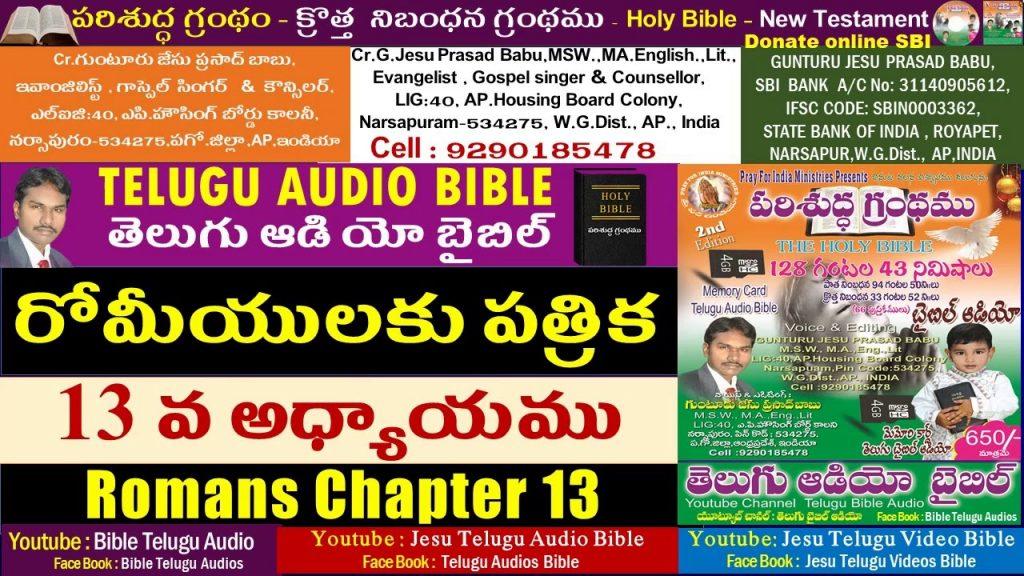 రోమీయులకు పత్రిక 13వ అధ్యాయం,Romans 13,Bible,NewTestament,Telugu Audio Bible,Jesu Telugu Audio Bible