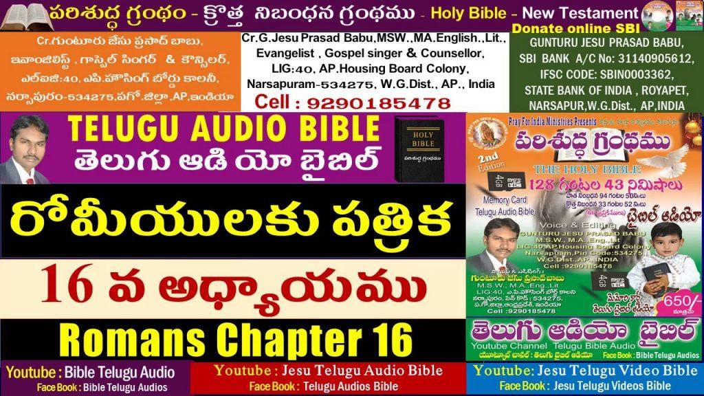 రోమీయులకు పత్రిక 16వ అధ్యాయం,Romans 16,Bible,NewTestament,Telugu Audio Bible,Jesu Telugu Audio Bible
